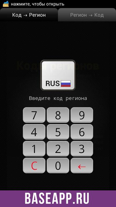 Коды Регионов России