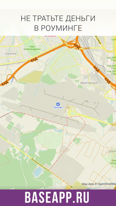 MAPS.ME — Оффлайн карты