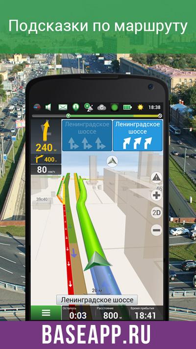 Навител Навигатор GPS & Карты