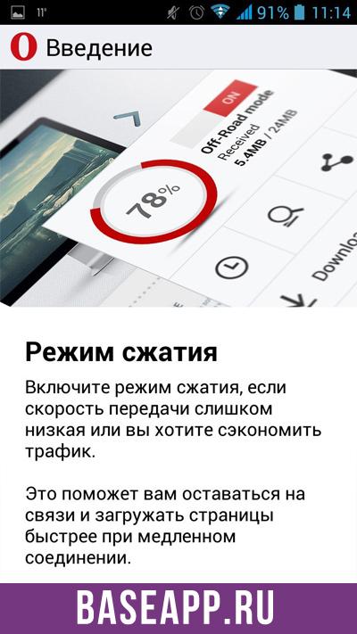 Браузер Opera для Android