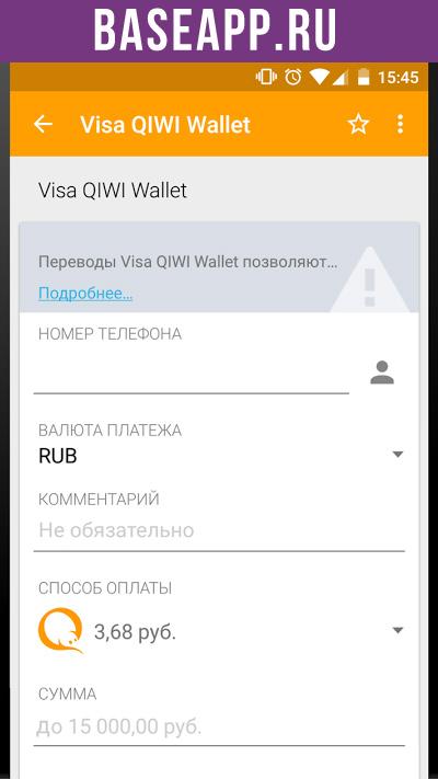 Visa QIWI Wallet (кошелек)