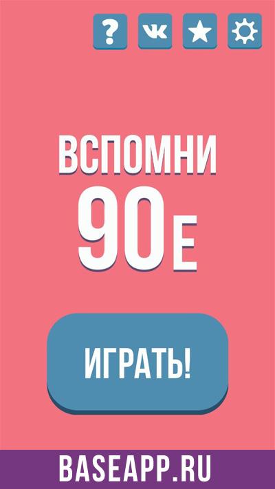 Вспомни 90-е