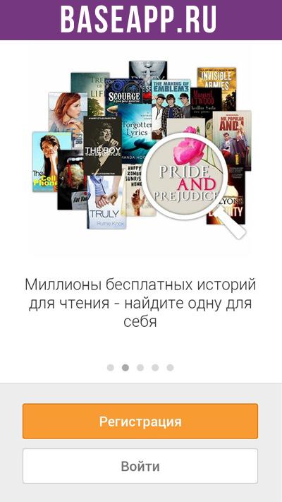 Wattpad – Бесплатные Книги