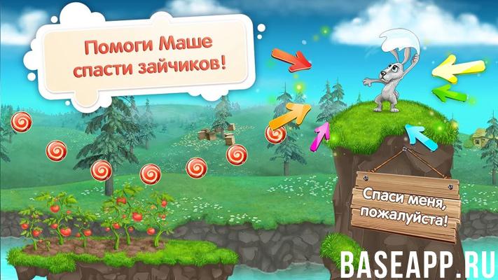 Маша и Медведь: Игра