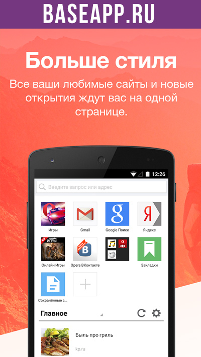 Opera Mini Lkz Android