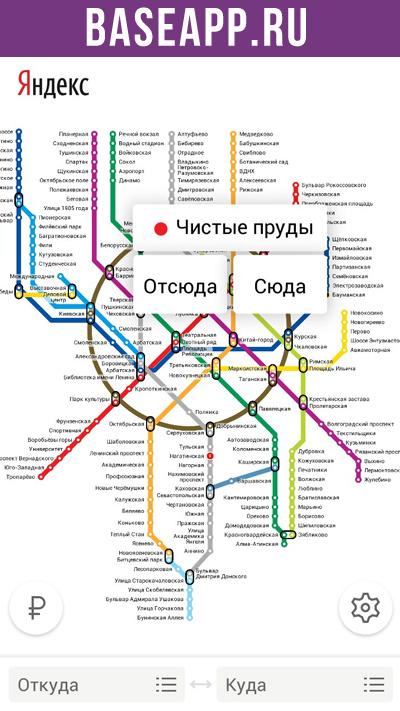 С метро яндекса карта