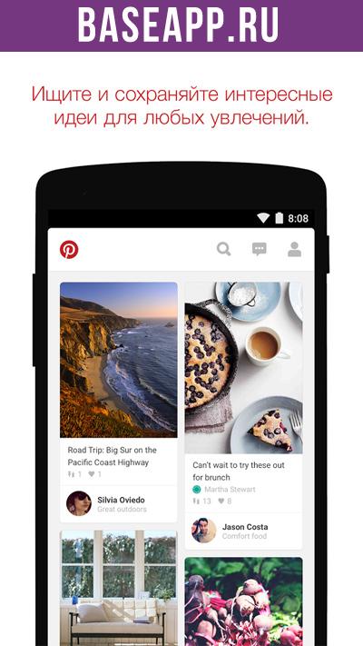 Pinterest: Ищите и сохраняйте интересные идеи