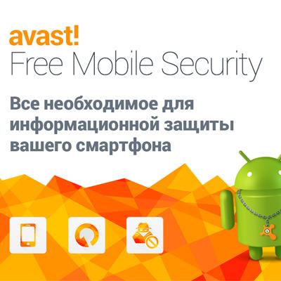 Avast Mobile Security на Андроид скачать бесплатно