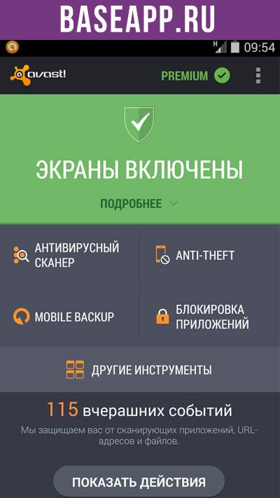 Avast Antivirus Mobile