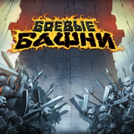 Battle Towers for Android Free