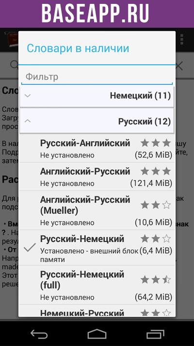 словари на андроид скачать бесплатно - фото 4