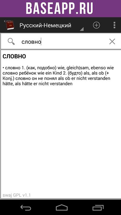 словари на андроид скачать бесплатно - фото 3