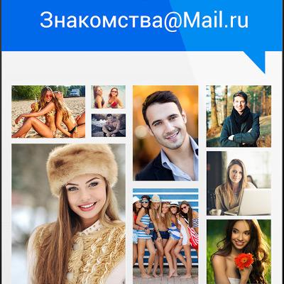 скачать бесплатно на андроид приложение майл знакомства