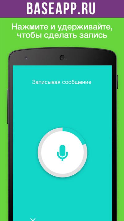 Cord: записывайте и отправляйте голосовые сообщения в одно нажатие