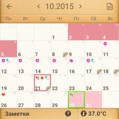 Женский календарь для месячных на андроид