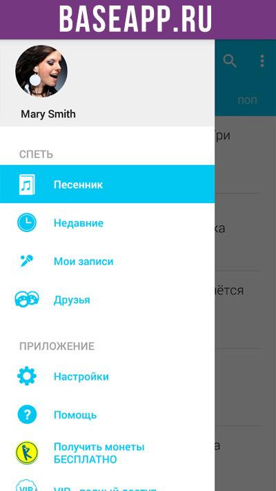 Караоке По-Русски