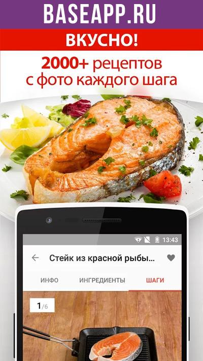 Рецепты с Фото «Готовят все!»