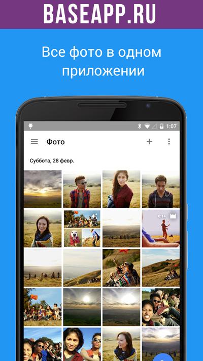 Google Photo: все фотографии в одном приложении