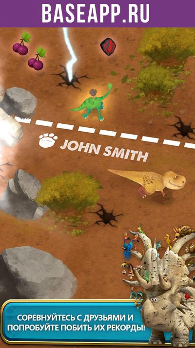 Хороший динозавр: соревнуйтесь с друзьями