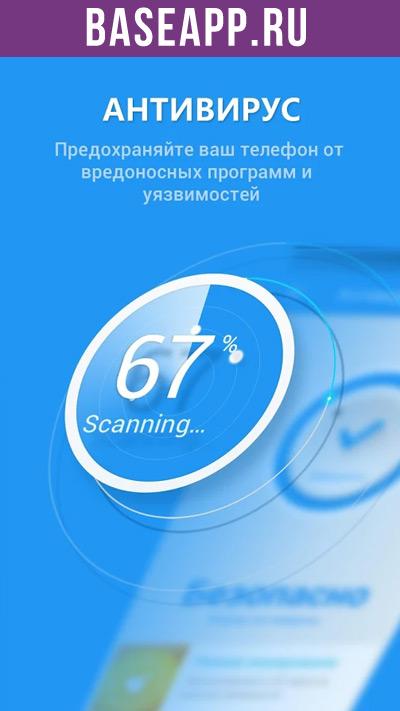 360 Security Aнтивирус
