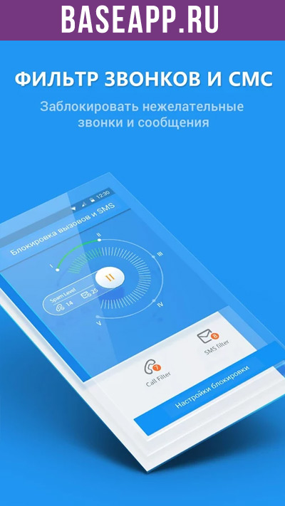 360 Security Aнтивирус