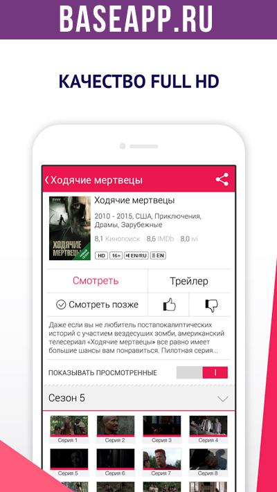 ivi.ru: в качестве full hd