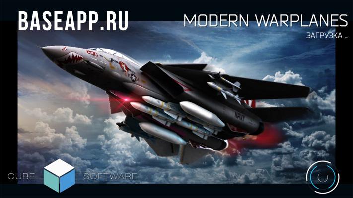 Cимулятор Воздушных Баталий на Боевых Самолетах: Modern Warplanes