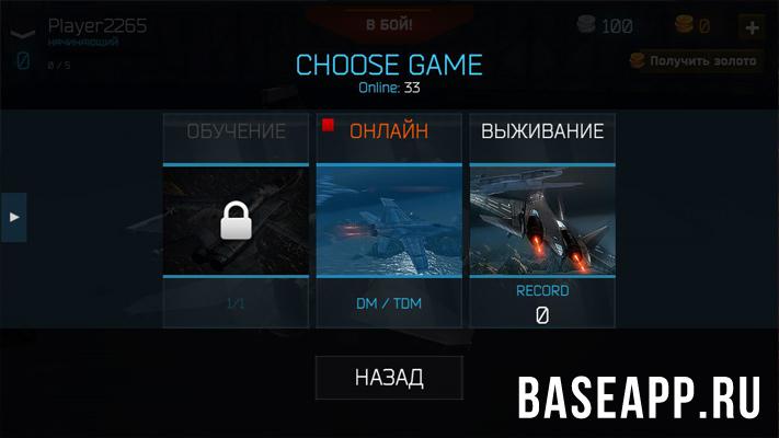 Modern Warplanes: выбор режима игры