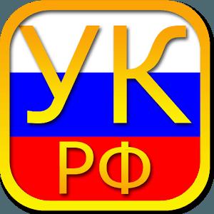 Уголовный кодекс Российской Федерации Статья 182.