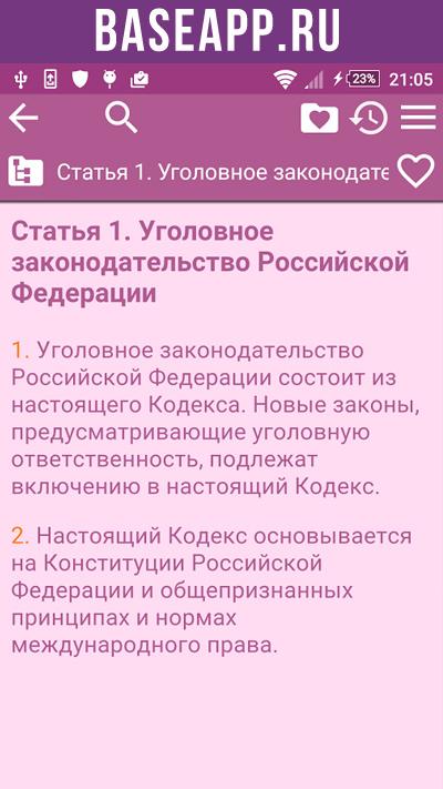 Уголовный кодекс РФ: читайте УК в режиме оффлайн на своем андроид устройстве
