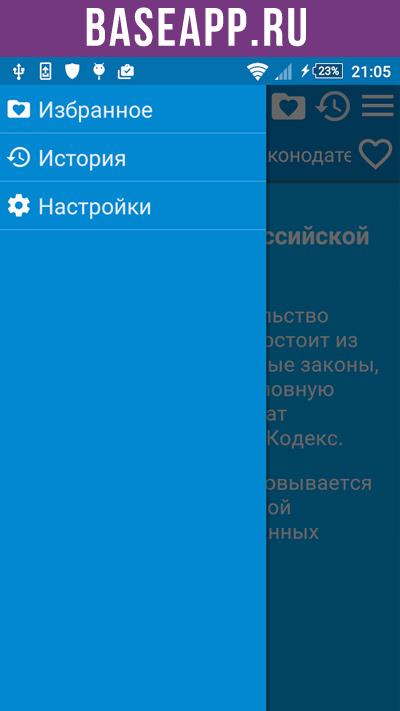 Уголовный кодекс РФ: добавляйте статьи в избранное