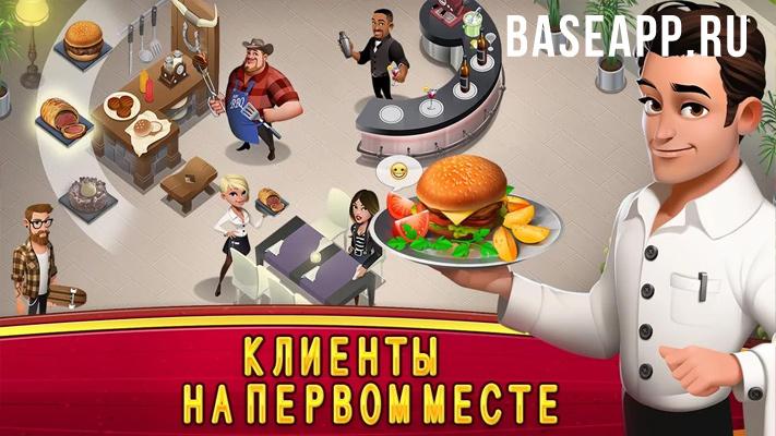 World Chef: обслужите всех клиентов по высшему классу