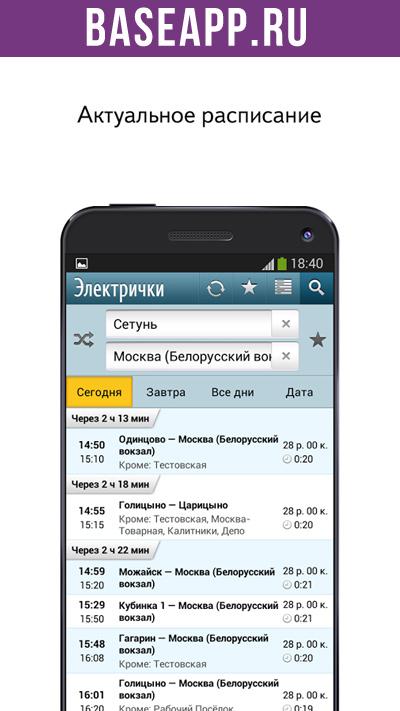 Яндекс.Электрички: актуальное расписание на сегодня