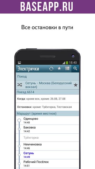 Яндекс.Электрички: список остановок по каждому составу