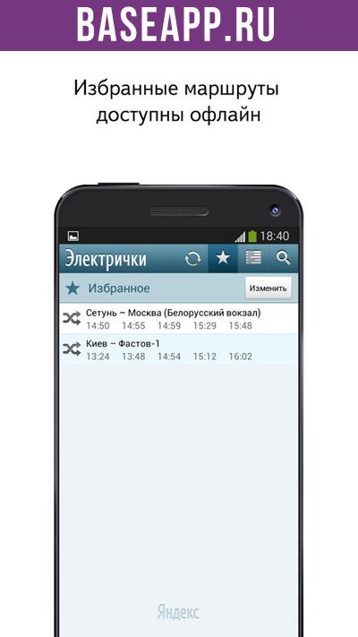 Яндекс.Электрички: избранные маршруты не требуют интернета