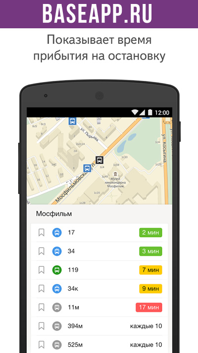 Яндекс.Транспорт: программа покажет, когда и какой автобус приедет на остановку