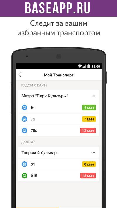 Яндекс.Транспорт