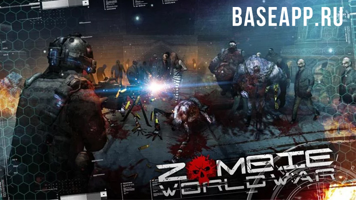 Zombie World War: мировая война против Зомби началась