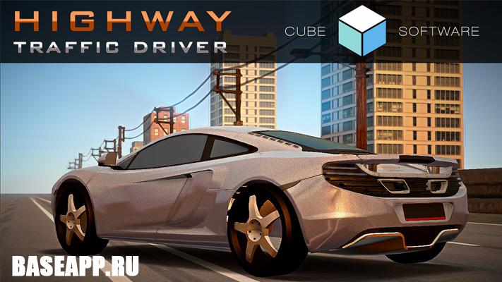 Highway Traffic Driver: потрясающая графика