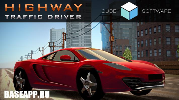 Highway Traffic Driver: выбираите автомобиль по душе