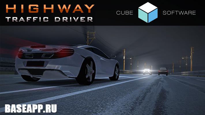 Highway Traffic Driver: участвуйте в гонке по скоростным магистралям в потоке машин